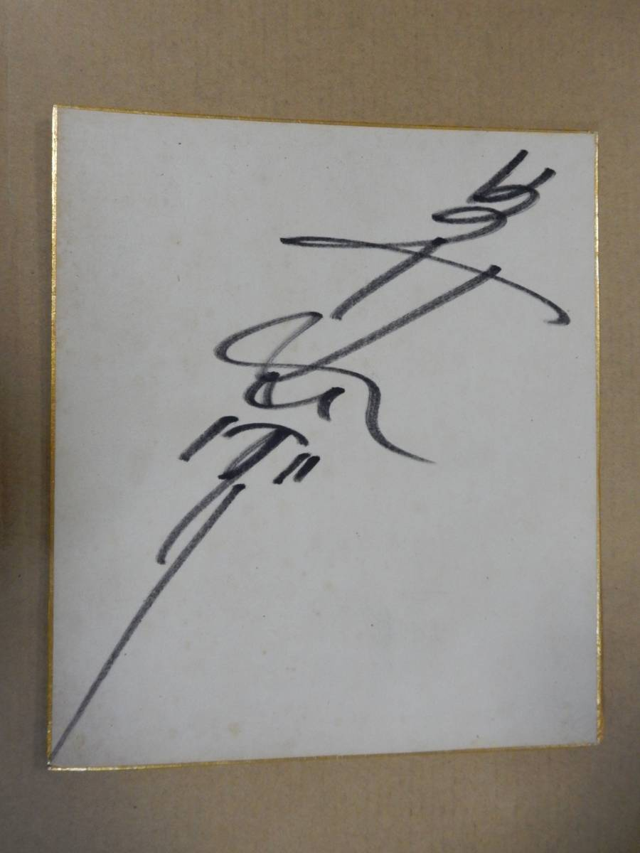 昭和30年代 美空ひばり 直筆サイン色紙