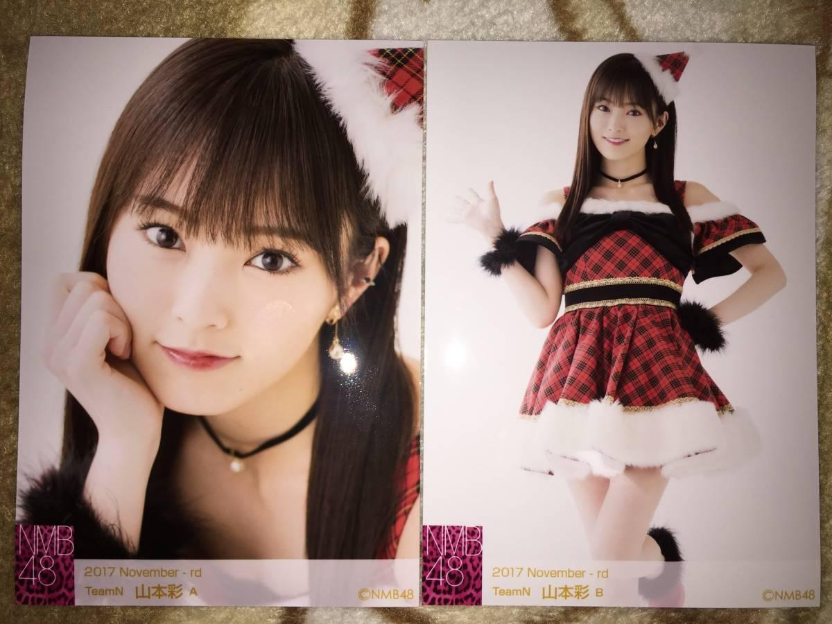 NMB48 ランダム生写真 2017 November チームN コンプ 山本彩 c