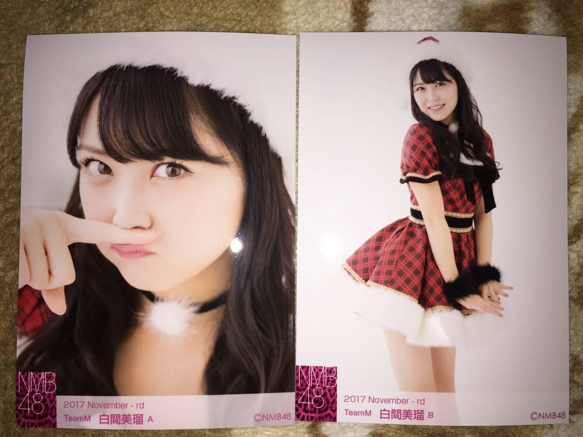 NMB48 ランダム生写真 2017 November チームM コンプ 白間美瑠 d