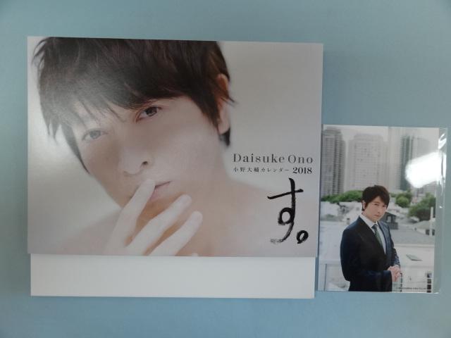 【カレンダー】小野大輔カレンダー2018「す。」/開封品