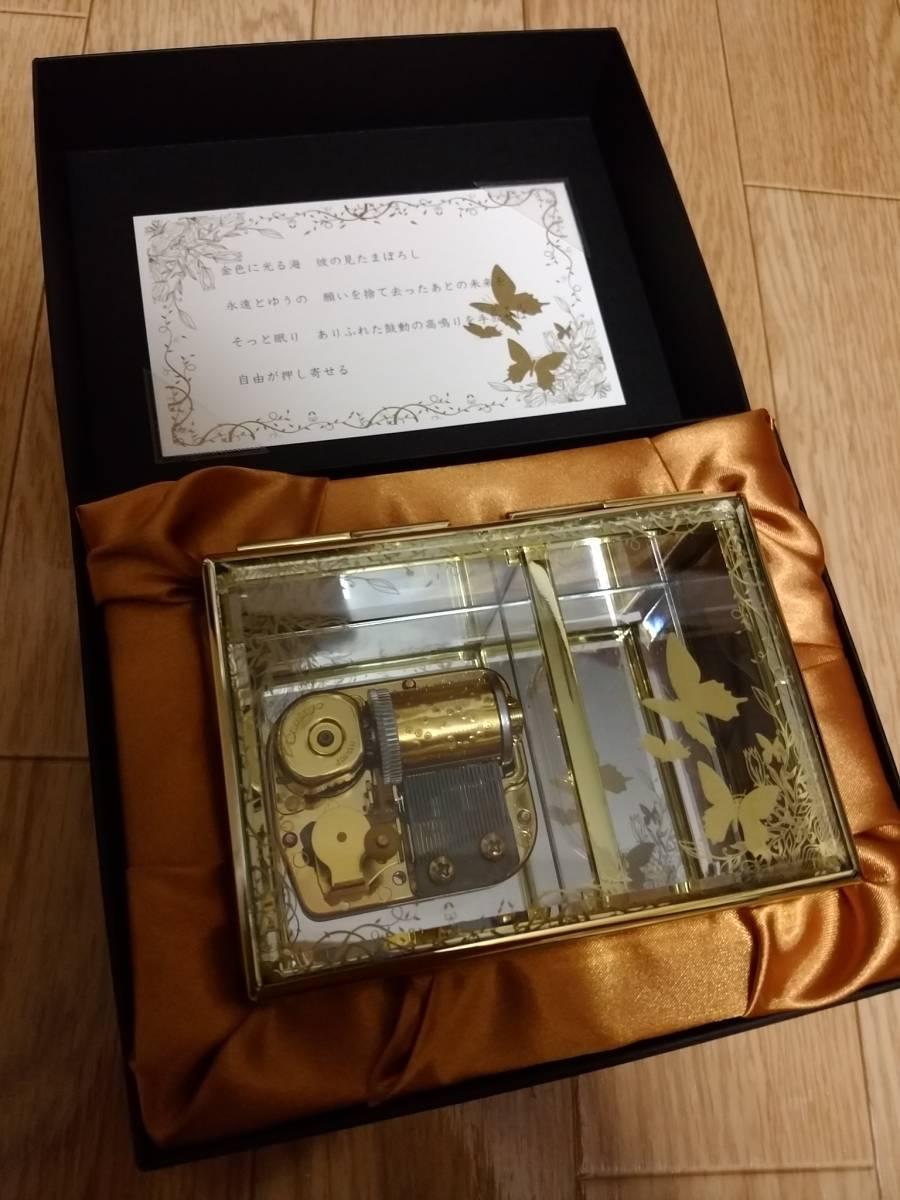 GARNET CROW 「バタフライ・ノット」ガラス製オルゴール