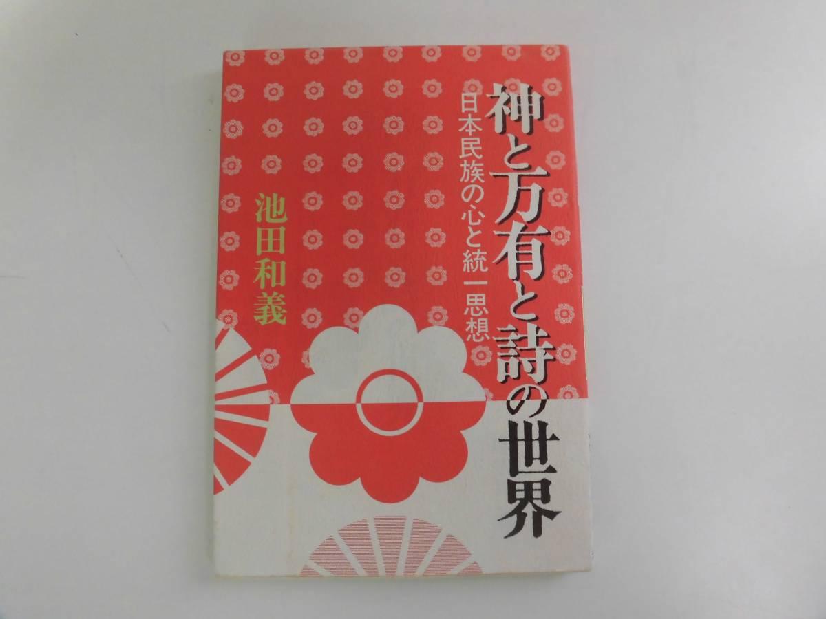 10か3137 神と万有と詩の世界 日本民族の心と統一思想 池田和義、光言社、平成3初版_画像1