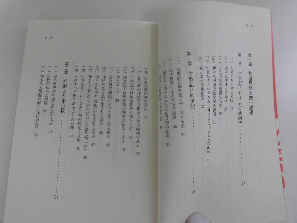 10か3137 神と万有と詩の世界 日本民族の心と統一思想 池田和義、光言社、平成3初版_画像2