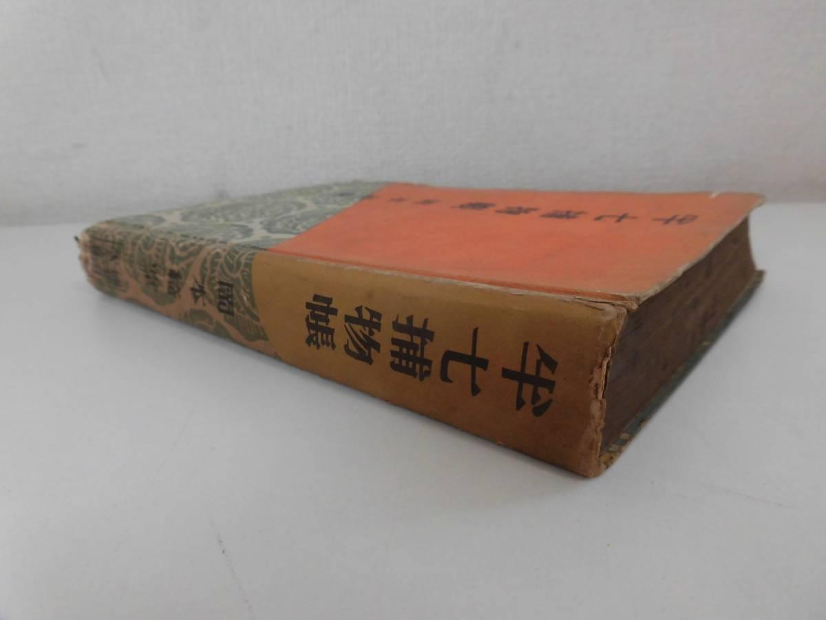 21か3283 昭和25年 岡本綺堂 半七捕物帳 捕物小説全集 春陽堂 歴史小説_画像2