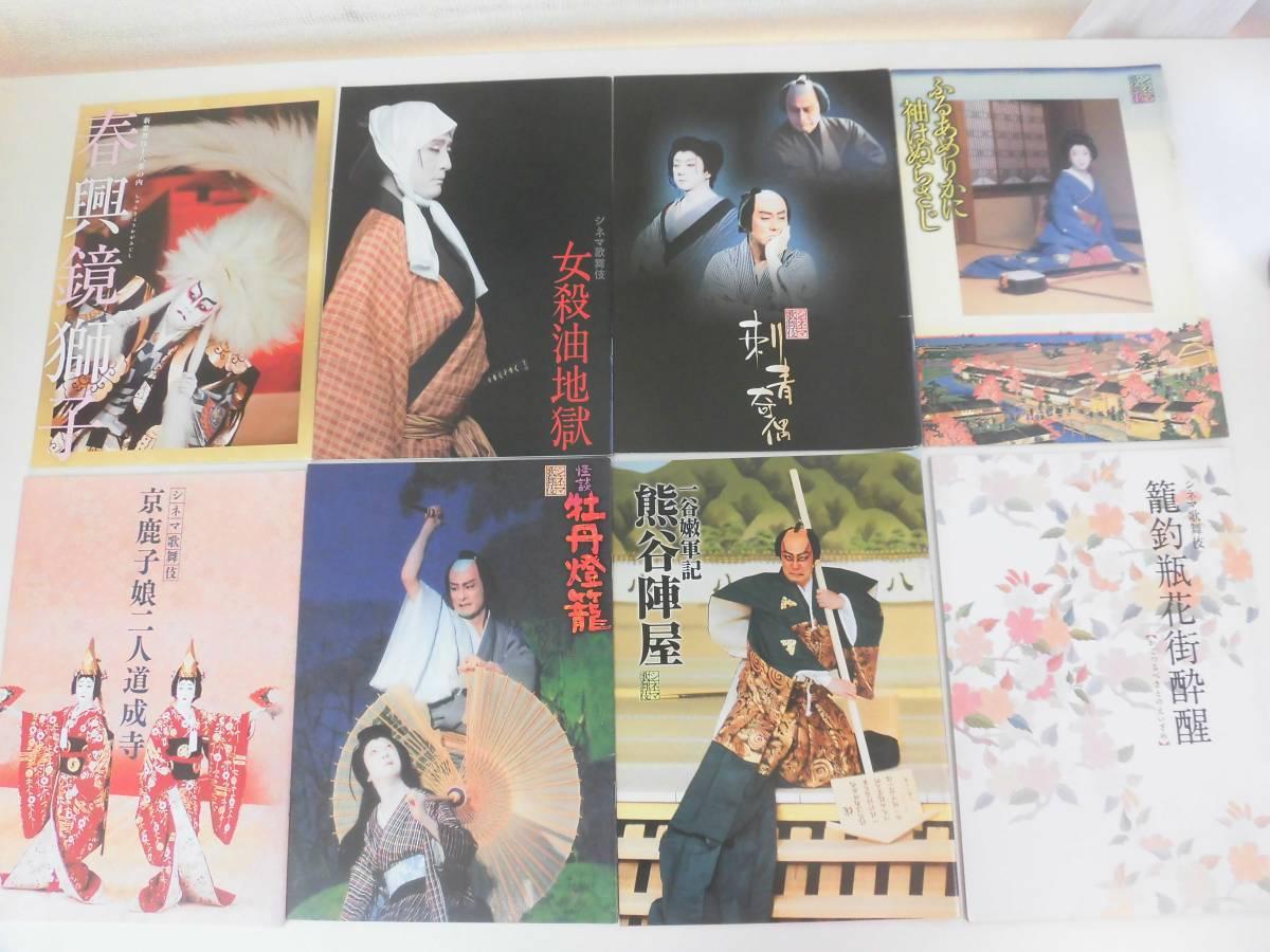 38か3667 シネマ歌舞伎パンフレット8冊「春興鏡獅子」中村勘三郎/片岡千之助 他
