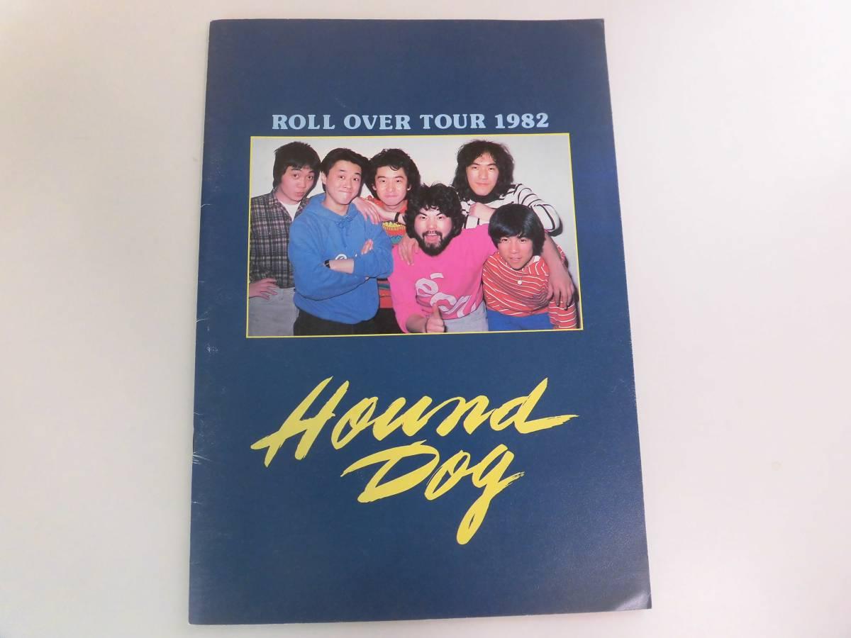29か5040 ハウンドドッグ ROLL OVER TOUR 1982 パンフレット
