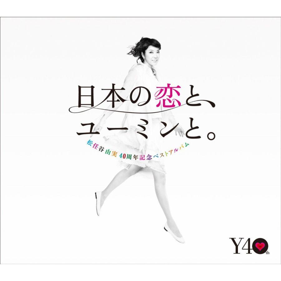 新品(送料140円~) 松任谷由実 40周年記念ベストアルバム 日本の恋と、ユーミンと。 通常盤 2CD 荒井由実 BEST_画像1