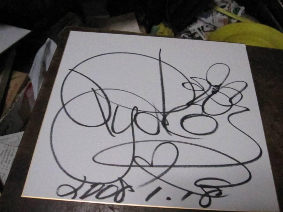 森山良子 直筆サイン色紙