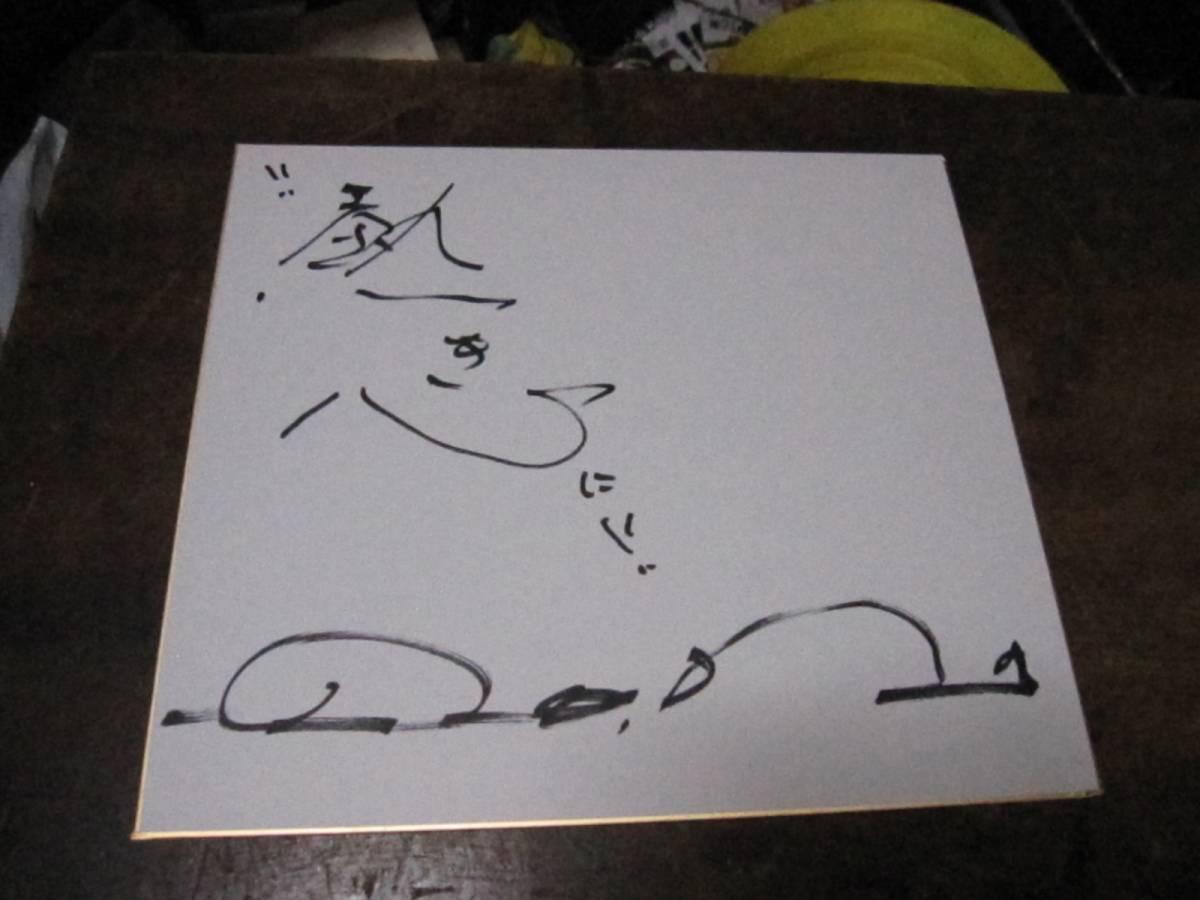 小林旭 熱き心に 直筆サイン色紙