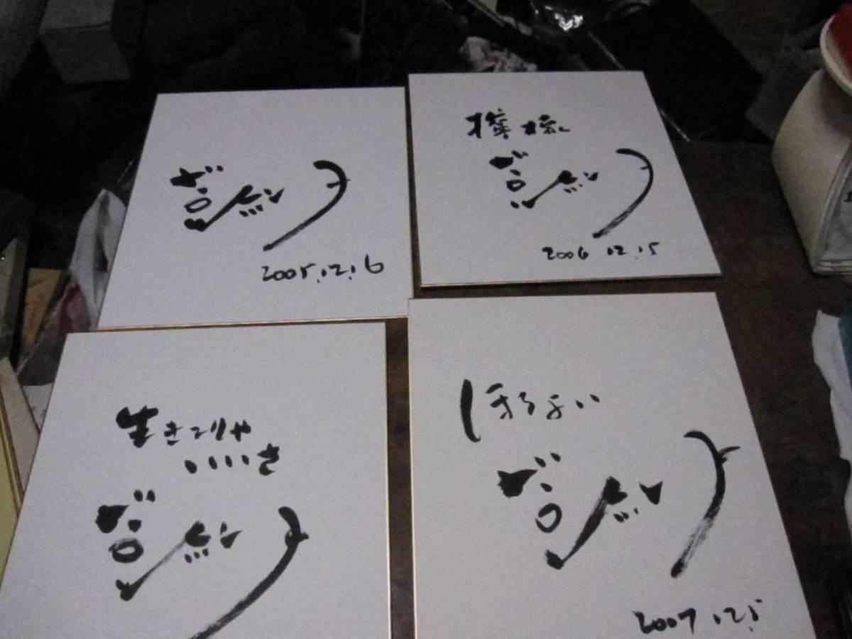 加藤登紀子 直筆サイン色紙4枚 2枚裏輪ゴム残骸痕有