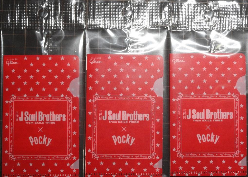 ☆三代目J Soul brothers×Pocky ICカード用クリアファイル 1種3枚☆