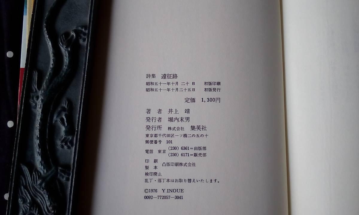 詩集 遠征路 井上靖 集英社 昭和51年初版_画像5
