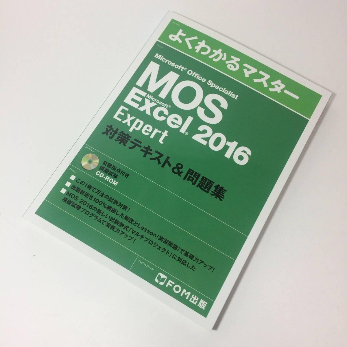 【美品 送料無料】Microsoft Office Specialist Excel 2016 Expert 対策テキスト&問題集 MOS エクセル エキスパート CD付 FOM出版
