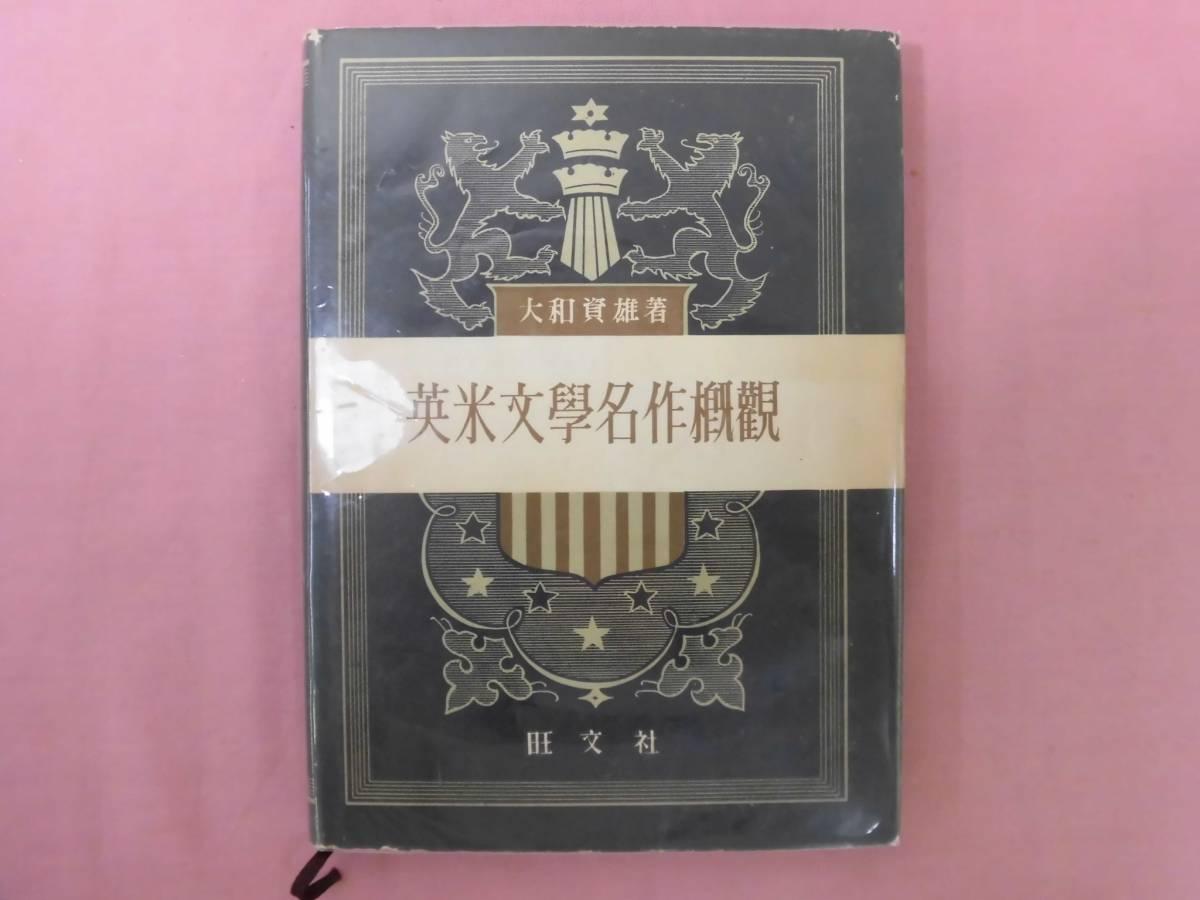 『 英米文学名作概観 』大和資雄 旺文社 21-2