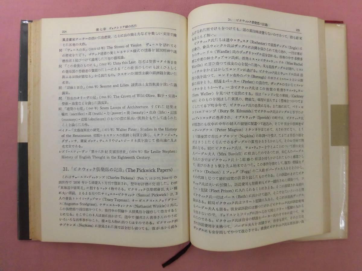 『 英米文学名作概観 』大和資雄 旺文社 21-2_画像2