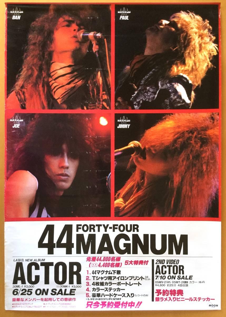 44マグナム/A1ポスター 44 MAGNUM/ACTOR