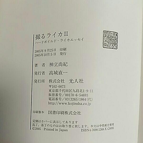 撮るライカⅡ_画像2