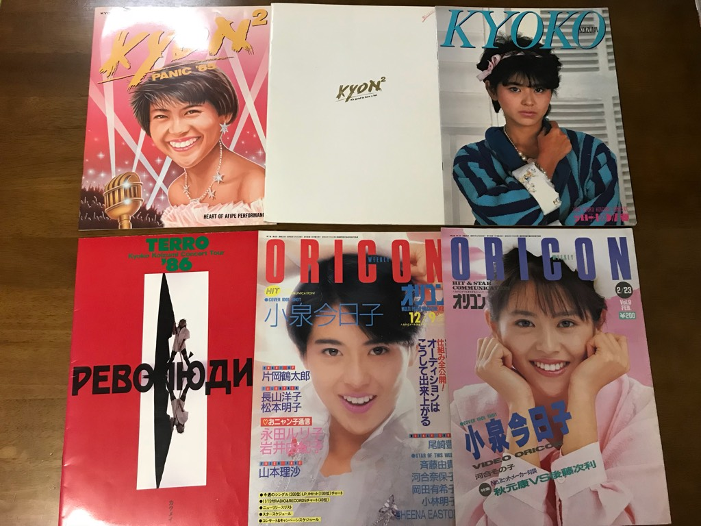 a5/小泉今日子 6冊セット パンフレット ORICONオリコン It's good to have a fun PANIC '85 今日子・NOW(いま)・春 TERRO