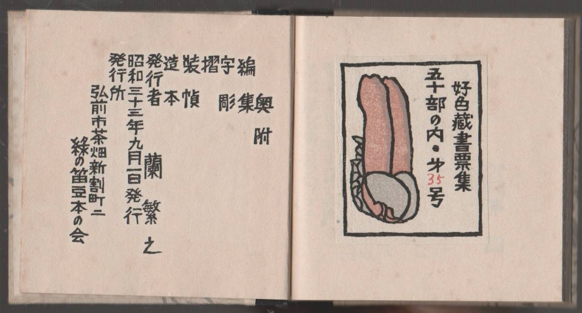 緑の笛 豆本「好色 蔵書票集」限定本_画像6
