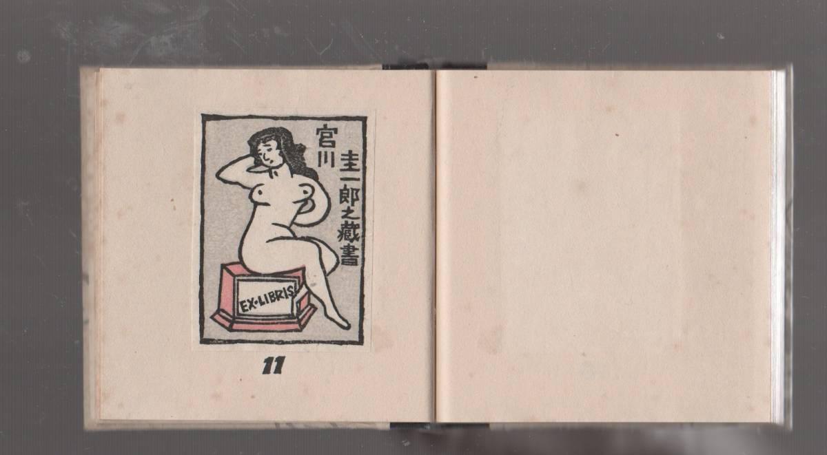緑の笛 豆本「好色 蔵書票集」限定本_画像5