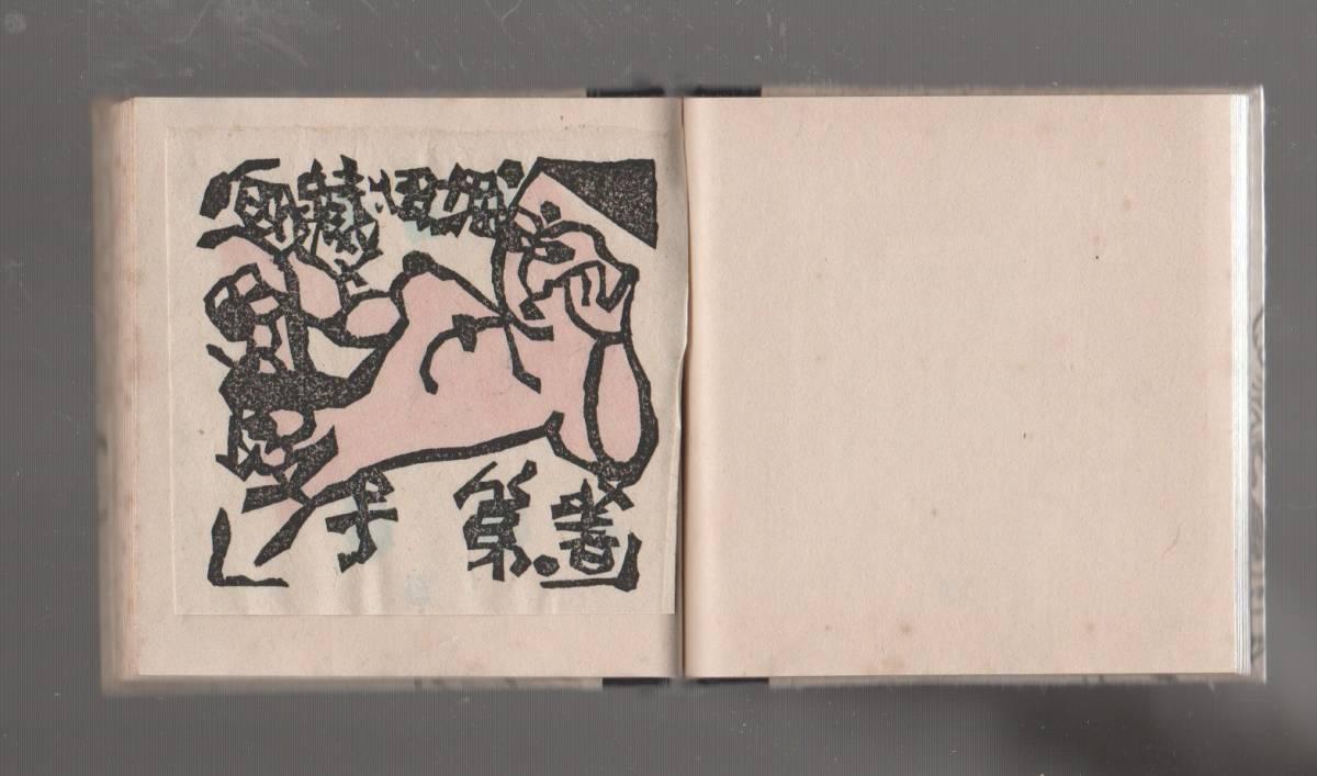 緑の笛 豆本「好色 蔵書票集」限定本_画像3