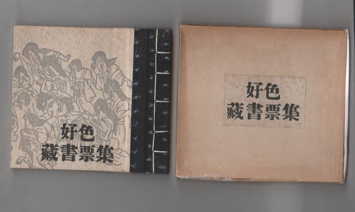 緑の笛 豆本「好色 蔵書票集」限定本