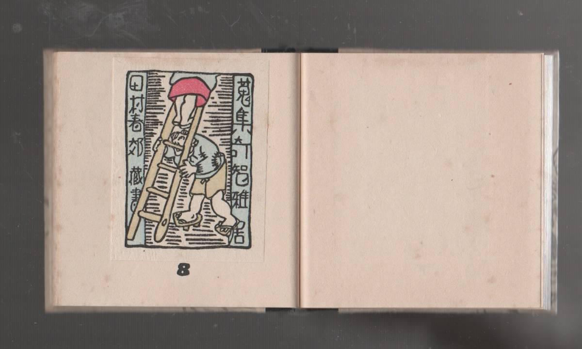 緑の笛 豆本「好色 蔵書票集」限定本_画像4