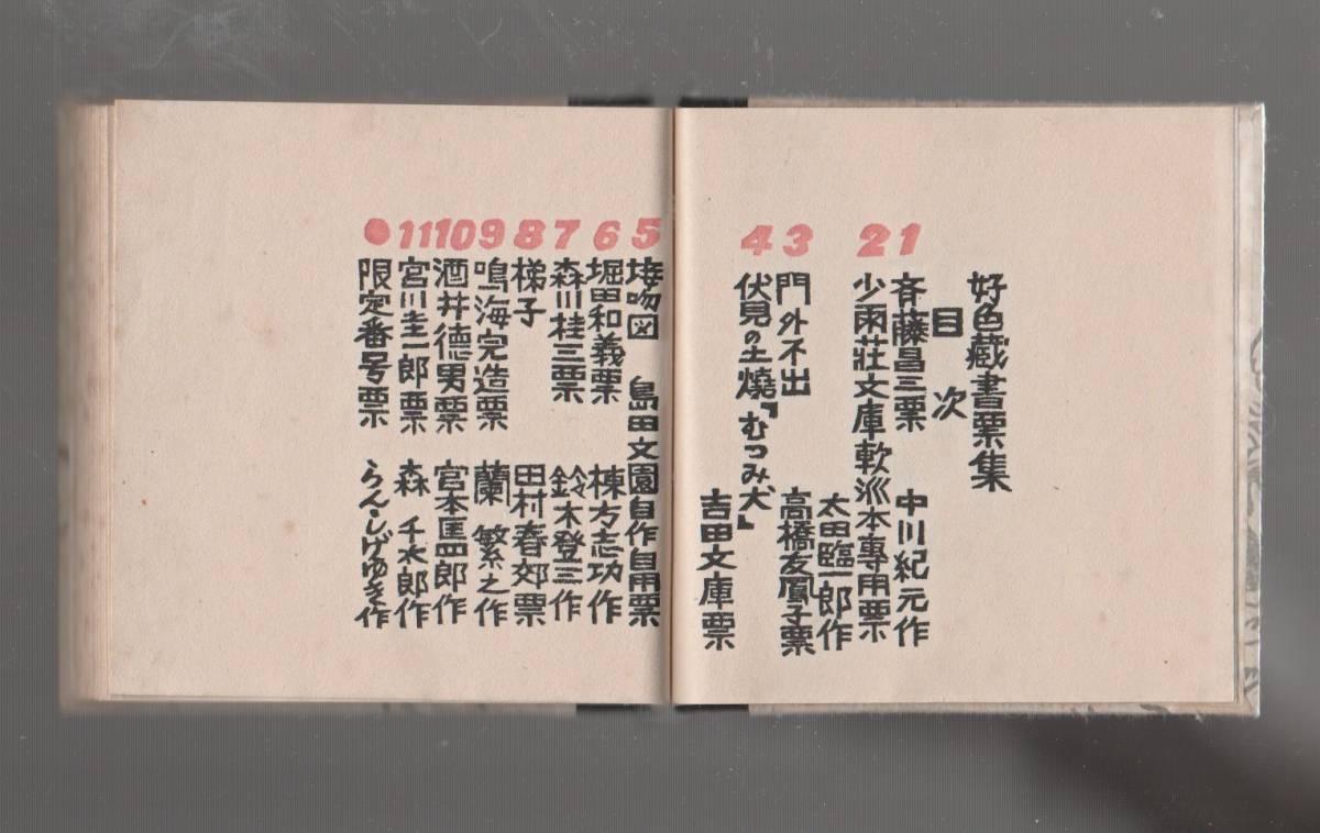 緑の笛 豆本「好色 蔵書票集」限定本_画像2
