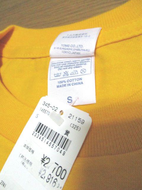 新品 ふなっしー 黄色 Tシャツ ヒャッハー! 船梨精 カンフー Sサイズ 千葉県船橋市 ゆるキャラ_画像3