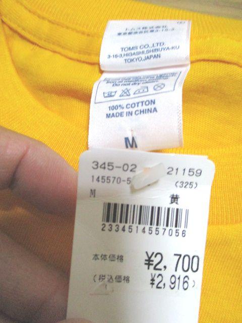 新品 ふなっしー 黄色 Tシャツ 船梨精 ヒャッハー! カンフー イエロー Mサイズ 千葉県船橋市 ゆるキャラ_画像3