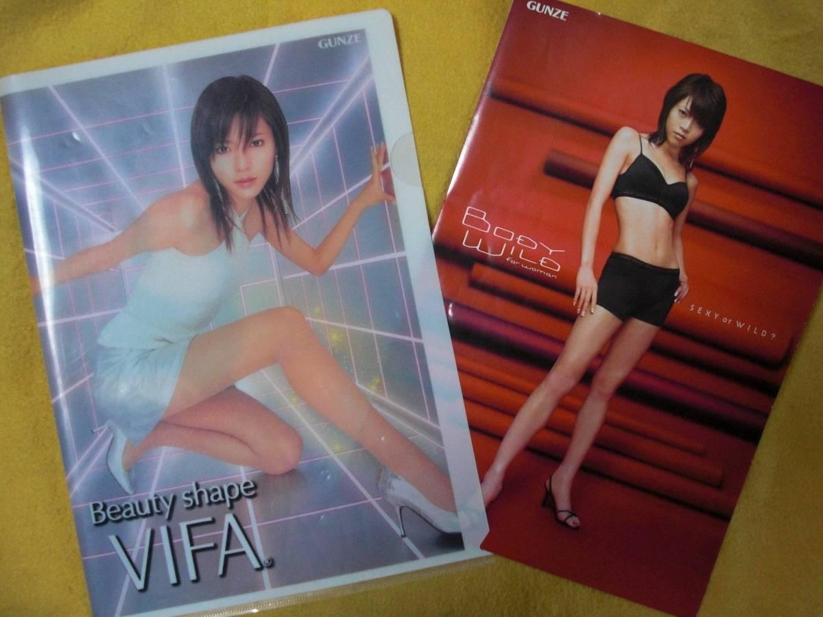 A4クリアファイル と カタログ 釈由美子 GUNZE