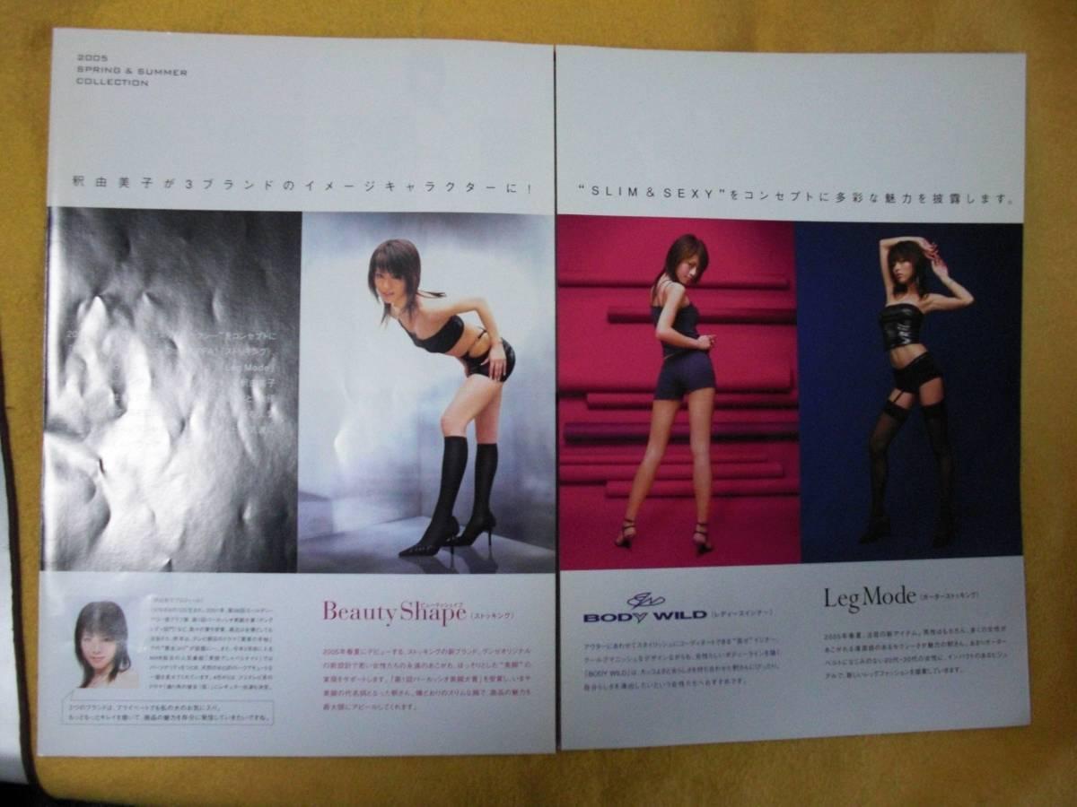 A4クリアファイル と カタログ 釈由美子 GUNZE  _画像6
