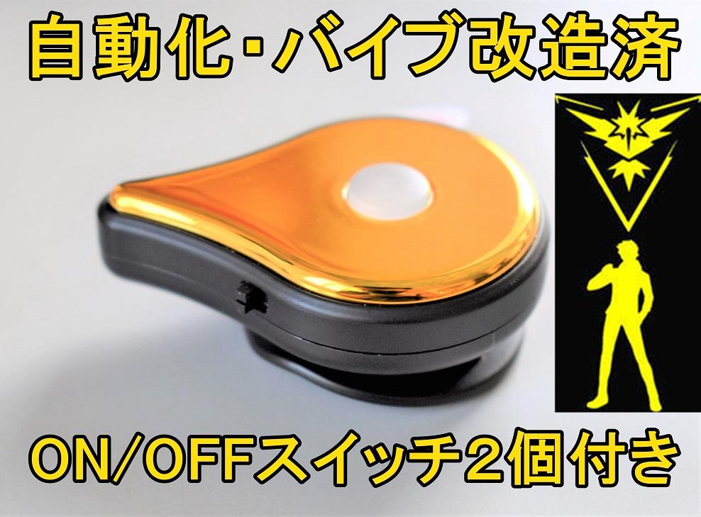 レア 【改造済】 金色 バイブ・自動化 オン/オフ2つスイッチ付き ★ポケモンGOプラス ★ Pokemon GO Plus ゴールド