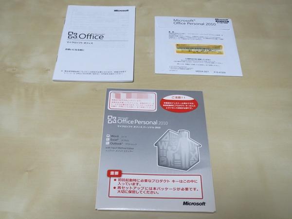 Microsoft Office Personal 2010 国内正規品・パッケージ版・送料込み