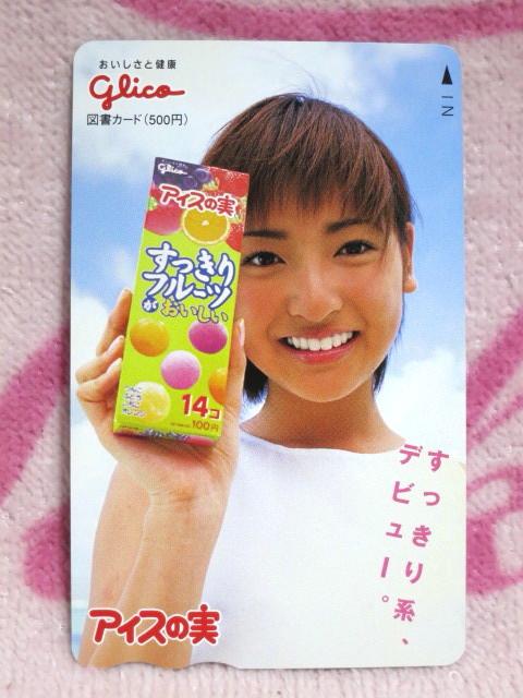 ◆ 非売品 神田沙也加 SAYAKA 「グリコ アイスの実 ②」 図書カード 500円分 松田聖子 ◆