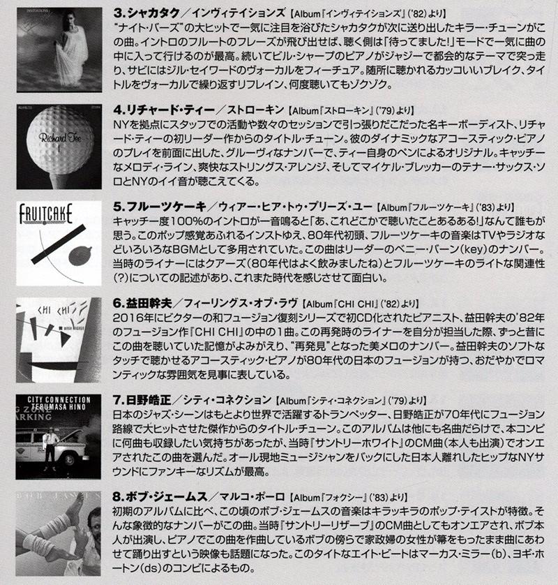 これぞフュージョン!■第2集 ビクター編■2枚組コンピレーション・ベスト30曲■新品未開封■送料180円から■クロスオーバー_画像8