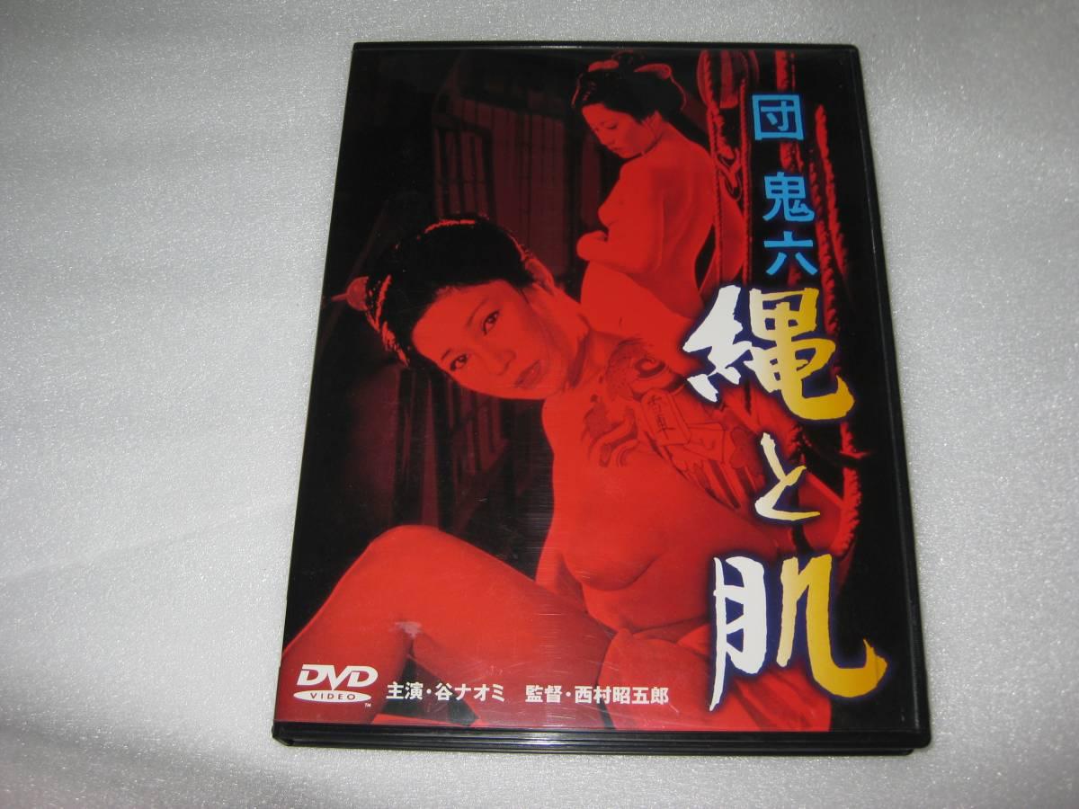 団 鬼六 縄と肌 谷ナオミ, 山科ゆり DVD