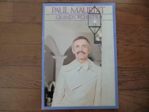 ポール・モーリア グランドオーケストラ 1976年公演 パンフレット 折り込み付き