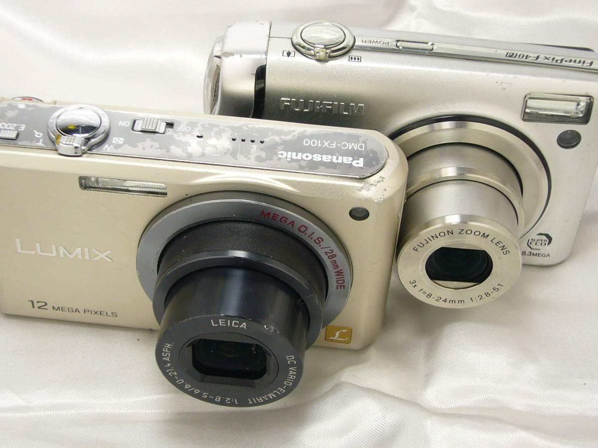 訳有:オマケ付!:Panasonic-DMC-FX100+FUJIFILM-FinePix-F40fd:(2台共に使用感有なUSED:動作確認済み)