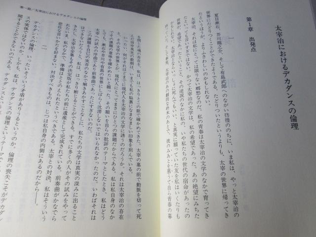 ☆佐古純一郎『太宰論究』朝文社;1992年;初版;帶付_画像3