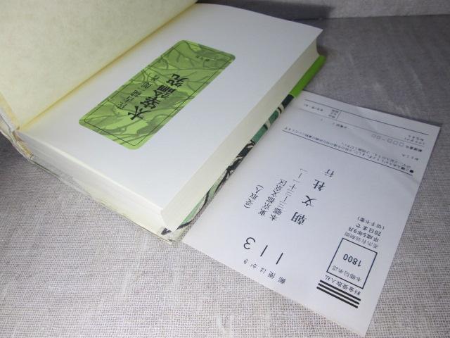 ☆佐古純一郎『太宰論究』朝文社;1992年;初版;帶付_画像2