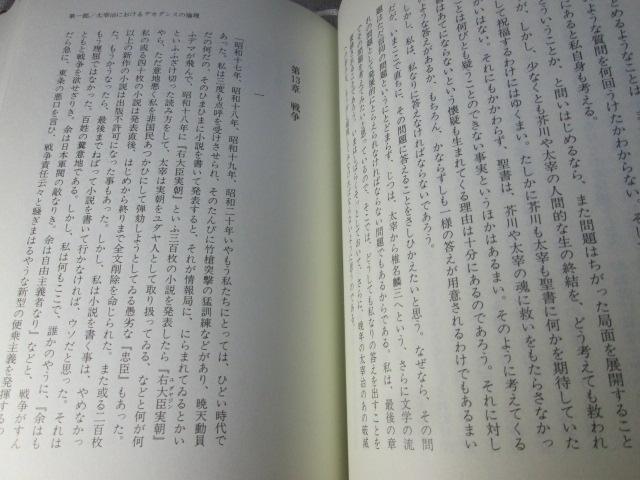 ☆佐古純一郎『太宰論究』朝文社;1992年;初版;帶付_画像6