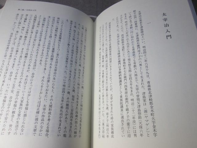☆佐古純一郎『太宰論究』朝文社;1992年;初版;帶付_画像7