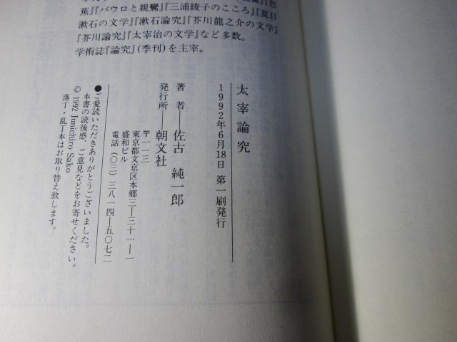 ☆佐古純一郎『太宰論究』朝文社;1992年;初版;帶付_柴田錬三郎;せりふ