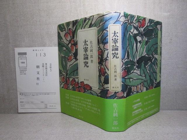 ☆佐古純一郎『太宰論究』朝文社;1992年;初版;帶付_画像1