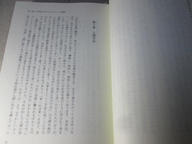 ☆佐古純一郎『太宰論究』朝文社;1992年;初版;帶付_画像5
