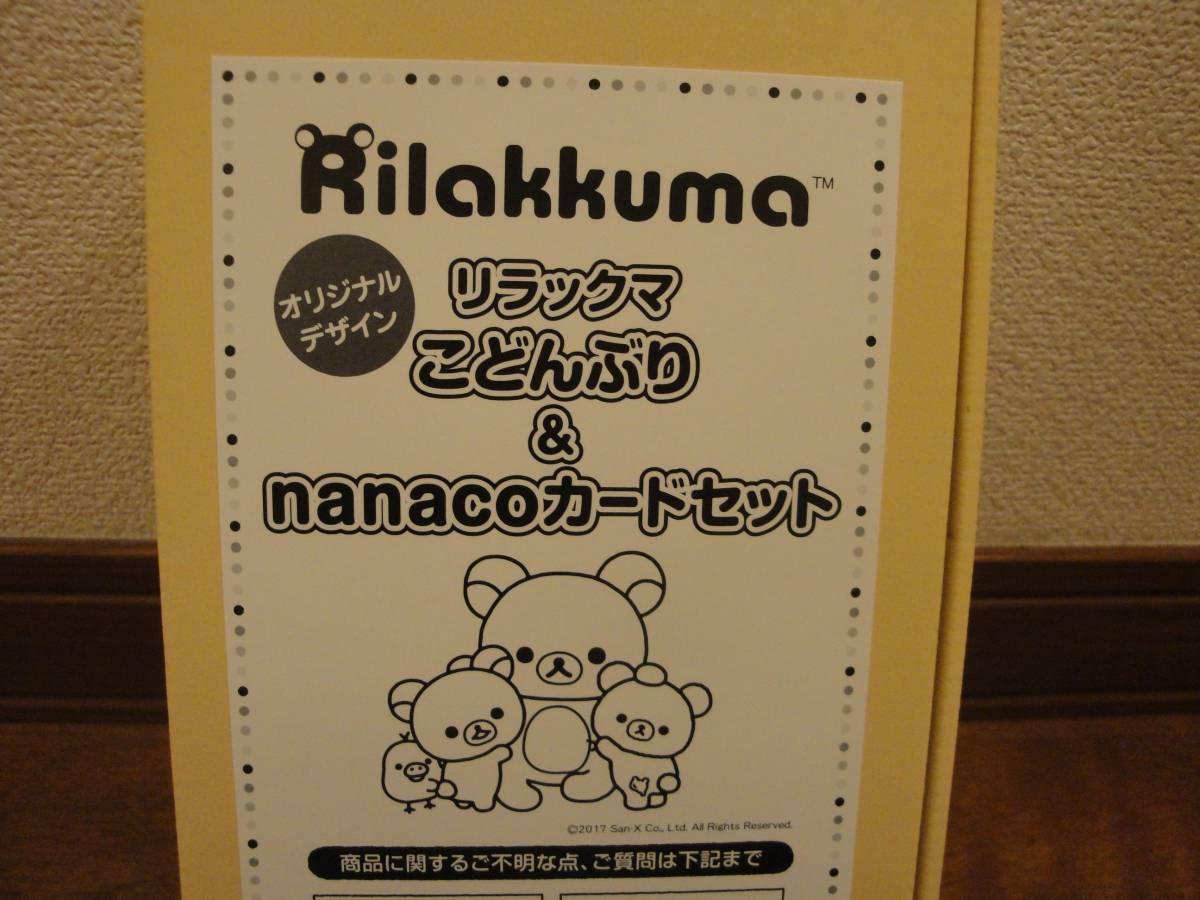 イトーヨーカドー セブンイレブン リラックマ オリジナルとりわけこどんぶり 2個セット nanacoカード無し 新品 レア 即納 _画像3