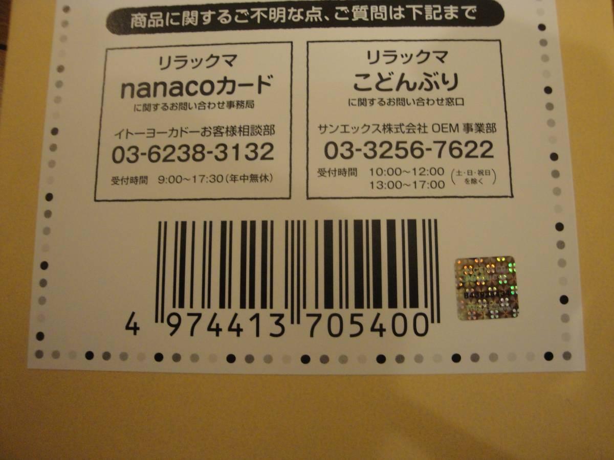 イトーヨーカドー セブンイレブン リラックマ オリジナルとりわけこどんぶり 2個セット nanacoカード無し 新品 レア 即納 _画像4
