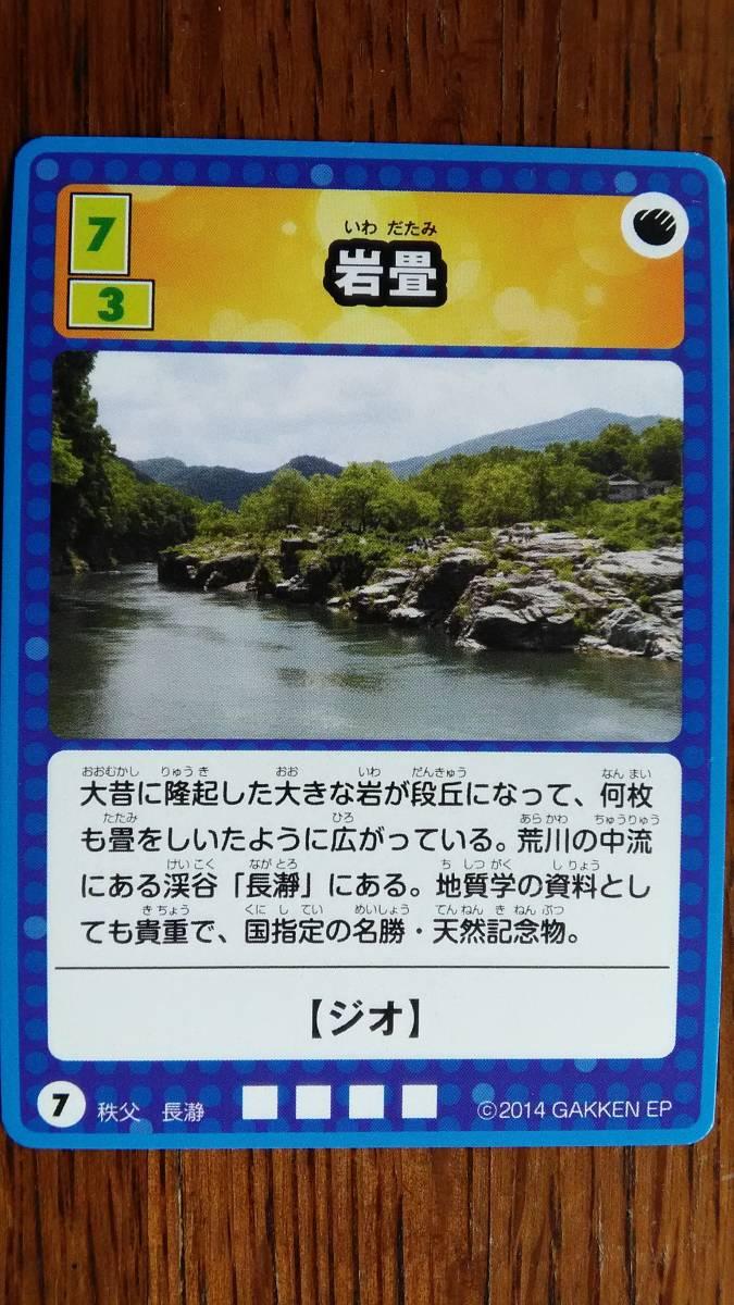 送料無料 埼玉県秩父市 ラボ・トレイン カード 岩畳(ジオ)_画像1