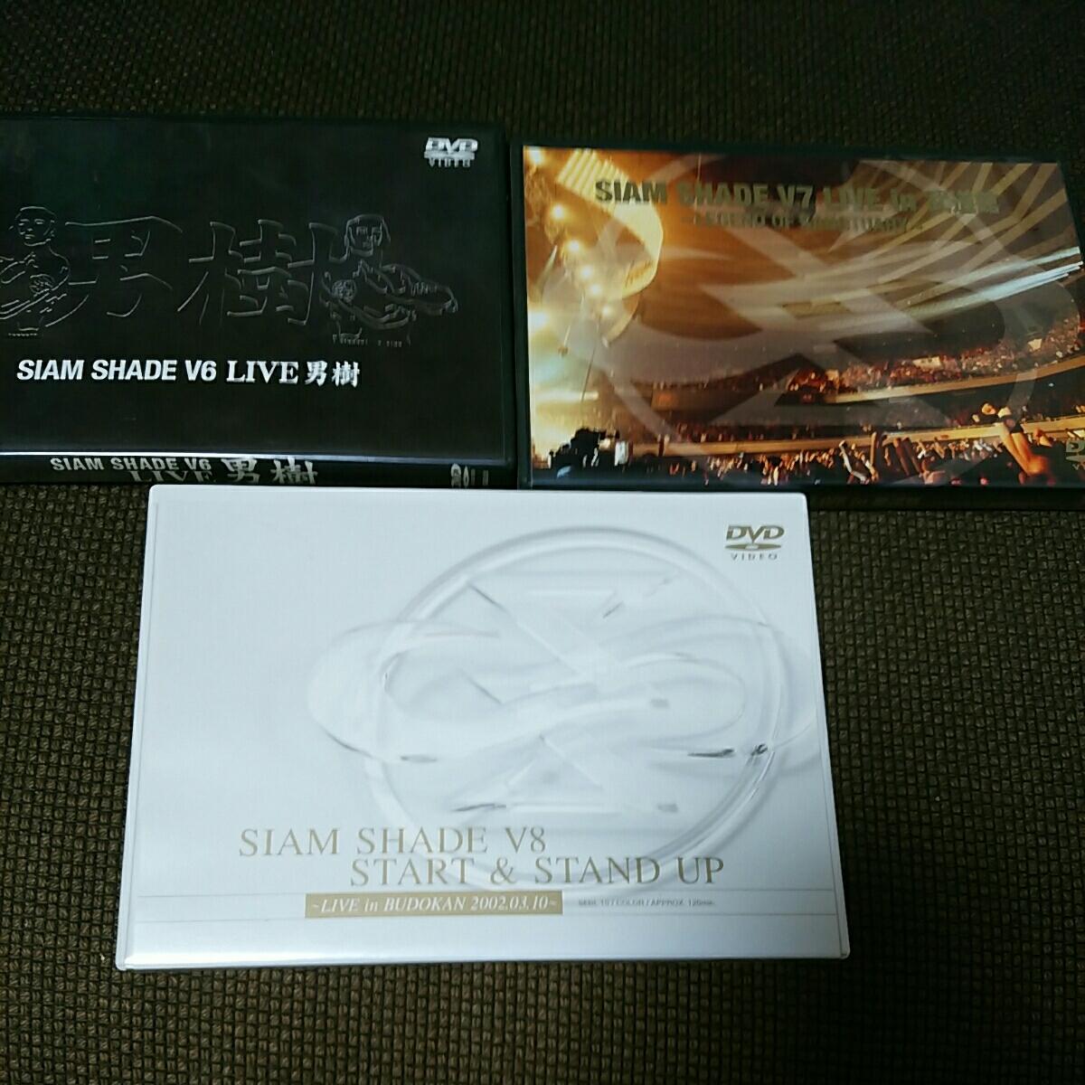 SIAM SHADE LIVE DVD 3枚セット★V6 男樹、V7~LEGEND OF SANCTUARY~、V8 START&STAND UP★中古 シャムシェイド コンサートグッズの画像